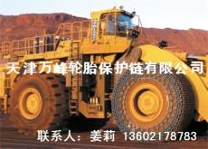 天津萬峰輪胎保護鏈 鋼廠專用保護鏈