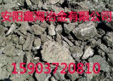 硅铁球 硅铁 硅铁渣-安阳鑫海冶金