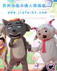 毛絨卡通玩具喜羊羊 灰太狼卡通服裝