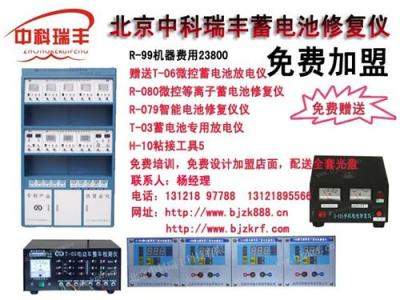 蓄电池修复仪行业领头羊电瓶修复机加盟全国连锁