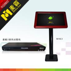 家用點歌機第品牌 嵌入式點歌系統 廠家報價 KTV必備
