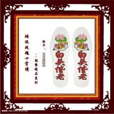 十字绣针孔鞋垫