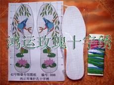 十字绣鞋垫3