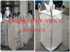 江蘇子母袋 江蘇太空袋 江蘇塑料編制噸袋