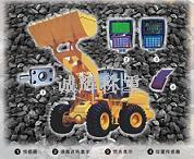 天津市南開區T2000型裝載機電子秤