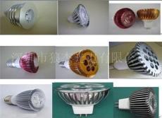 最新款LED射燈 燈杯