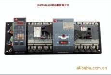 WATSNB-100双电源转换开关