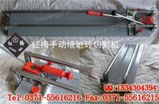 供应切割机 手动式切割机 墙地砖切割机 红梅牌800型