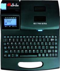 碩方線號印字機TP-66I/碩方套管打碼機TP-66I