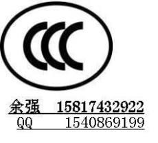 电子行业CE FCC CCC ROHS认证