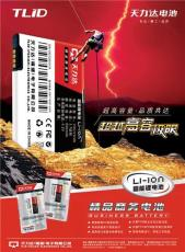 天諾3g能量商務電池