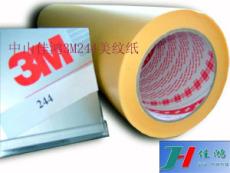中山3M244遮蔽胶带美纹纸