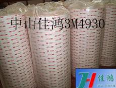 中山3M4930泡棉胶带