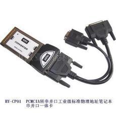 筆記本串并口一體卡HY-CP01