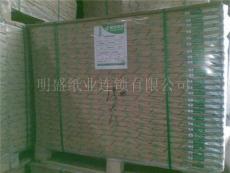 供應銅版紙 157g晨鳴天劍雙銅紙 A級 產地 山東 .