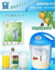 豆漿機清洗劑 家電清洗讓您的家居更健康