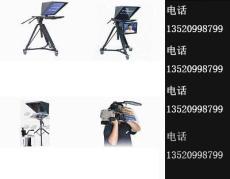 北京演播室灯光公司供应主持人提词器