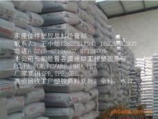 供應塑膠原料擠出級HIPS香港陶氏食品級