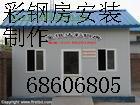 北京彩鋼房安裝/制作/設計