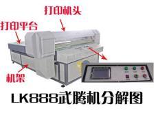 龙科万能打印机防火木塑板印刷机 防火木塑板彩绘机 防