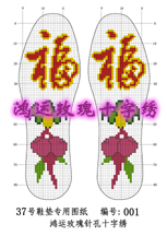 十字绣鞋垫黑玫瑰系列001