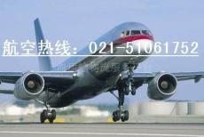 上海航空快递/上海机场航空快递