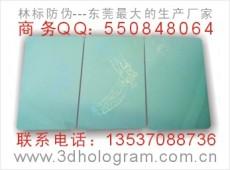 鐳射激光標貼 鐳射激光標志 鐳射標簽