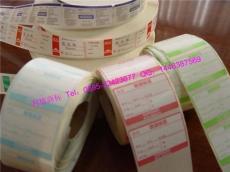 供應印刷不干膠/激光鐳射不干膠/廈門漳州不干膠廠