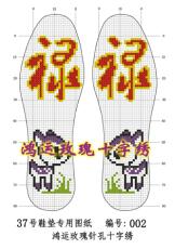 十字绣鞋垫福禄寿禧系列---禄蓝玫瑰002
