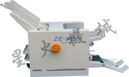 ZE-9B/4四折盤自動折紙機