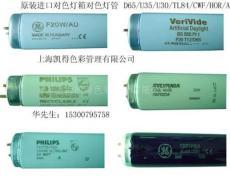 对色灯箱原装进口对色灯管D65/TL84/CWF/U30/U35/HOR/A