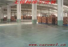無錫耐磨地坪--南京 蘇州 常州 鎮江 南通