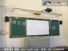 騰亞交互式電子白板多媒體教室搭配方案