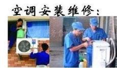 移机价格优惠上海卢湾区速信空调移机 卢湾区空调移机