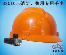 消防警专用防爆手电SZC1016