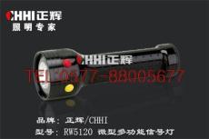 微型多功能信号灯 RW5120