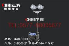 正輝SFD6000F便攜式升降工作燈