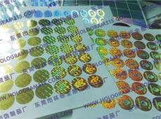 防偽商標 鐳射貼紙 電碼標簽 激光標志