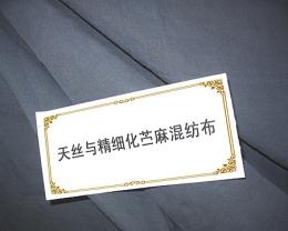 混纺布系列