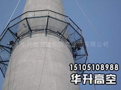 钻石信誉『烟囱平台安装|烟囱爬梯安装』让烟囱飞图片