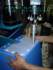 天津超声波塑料焊接机