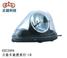 供应重庆XZC2096万能车载搜索灯