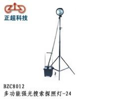 供應重慶BZC8012多功能強光搜索探照燈