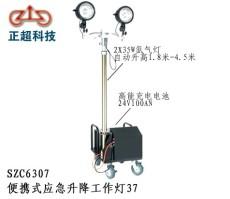 供應重慶SZC6307便攜式應急升降工作燈