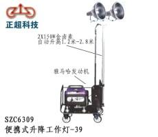 供应重庆SZC6309便携式升降工作灯