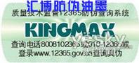 匯博 UV柔印磁性油墨