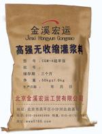 灌漿料/高強無收縮灌漿料價格/無收縮灌漿料廠家品牌/