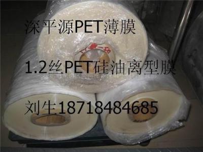 PET移印薄膜 PET烫画材料 PET薄膜