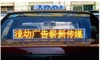 LED车载广告屏
