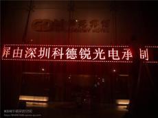 LED门头广告条屏